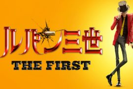 lupin iii - the first cinematown.it